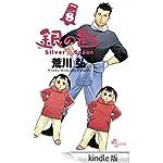 Amazon.co.jp: 銀の匙 Silver Spoon(8) (少年サンデーコミックス) eBook: 荒川弘: Kindleストア