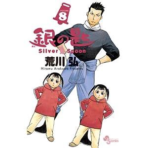 銀の匙 Silver Spoon(8) (少年サンデーコミックス)
