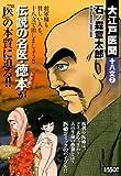 大江戸医聞十八文 2 (キングシリーズ 漫画スーパーワイド)