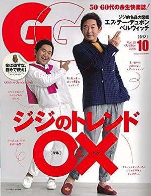 mina 2018年10月号増刊 GG -ジジ- Vol.15