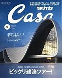 サムネイル:カーサ・ブルータスが、建築を特集。タイトルは「びっくり建築ツアー!」。