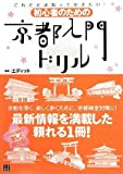初心者のための京都入門ドリル
