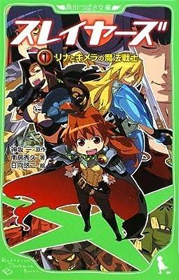 スレイヤーズ1 リナとキメラの魔法戦士 (角川つばさ文庫)