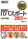 情報処理教科書 ITパスポート CBT対応 2012年版