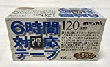 maxell VHS 6時間対応テープ 3PACK [ T-120 RT・3P ]