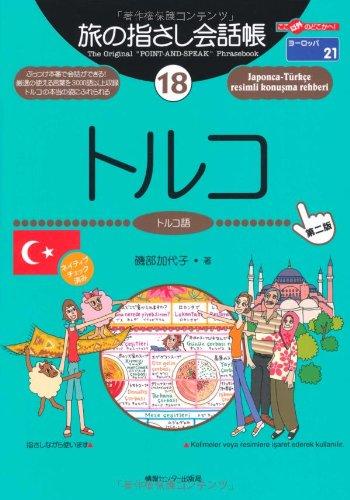 旅の指さし会話帳18トルコ第二版 (ここ以外のどこかへ!―ヨーロッパ)