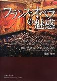 フランス・オペラの魅惑 舞台芸術論のための覚え書き