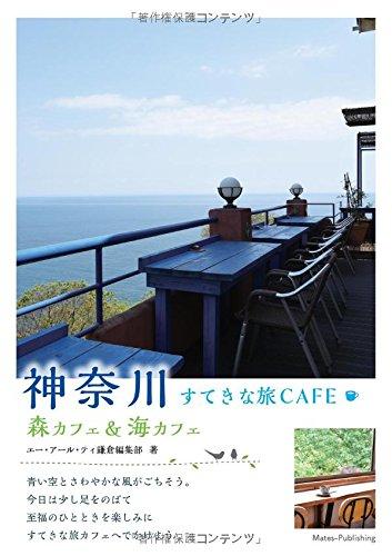 神奈川 すてきな旅CAFE ~森カフェ&海カフェ~ -