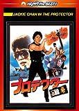 プロテクター デジタル・リマスター版 [DVD]