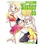 満開! Sister (3) (まんがタイムコミックス)