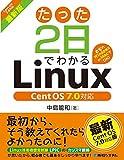 たった2日でわかるLinux―Cent OS 7.0対応
