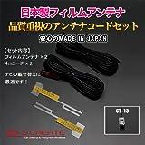 S CREATE(エスクリエイト) (GT13) 高品質日本製 地上デジタル フィルムアンテナ[TYPE3] + 4mコード クラリオン(NX714) 高感度ブースター内蔵 4本セット