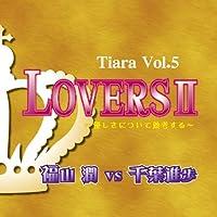 愛のポエム付き言葉攻めCD Tiara Vol.5 LOVERSII ~優しさについて熟考する~ 福山潤 vs 千葉進歩出演声優情報