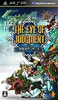 THE EYE OF JUDGMENT (アイ・オブ・ジャッジメント) 神託のウィザード