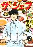 ザ・シェフ新章 18巻 (ニチブンコミックス)