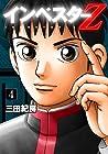 インベスターZ 第4巻 2014年06月23日発売