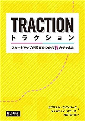トラクション ―スタートアップが顧客をつかむ19のチャネル