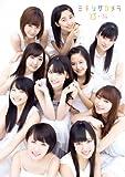 【Amazon.co.jp限定】 モーニング娘。`14 写真集 『 ミチシゲカメラ '13-'14 』 Amazon限定カバーVer.