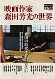 キネマ旬報臨時増刊 映画作家 森田芳光の世界