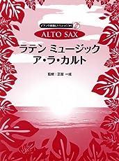 アルトサックス ラテンミュージック アラカルト ピアノ伴奏譜&カラオケCD付