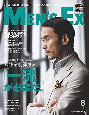 MEN'S EX (メンズ・イーエックス) 2018年 8月号 [雑誌]