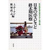 日本のホスピスと終末期医療 (生と死を考えるセミナー)