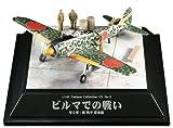 プロペラが回る翼コレクションEX 第3弾 「ビルマでの戦い」 隼II型