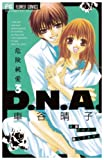 �?�㰦D.N.A 3 (�ե����ߥå���)