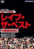 レイプ・ザ・ベスト4時間980 [DVD]