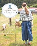 おでかけニット Vol.2 (別冊家庭画報 手編み時間) / michiyo,風工房,岡 まり子