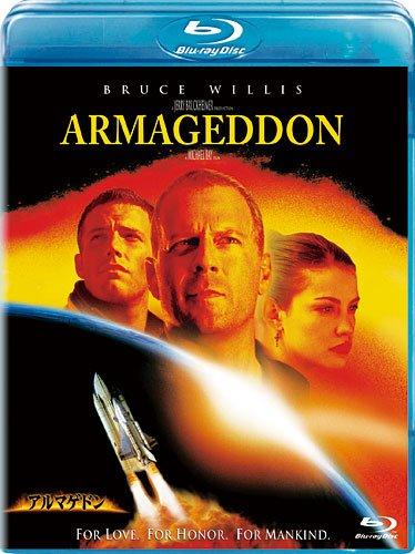 アルマゲドン [Blu-ray]