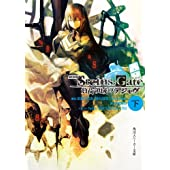劇場版STEINS;GATE 負荷領域のデジャヴ 下 (角川スニーカー文庫)