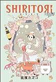 SHI RI TO RI / 筑濱カズコ のシリーズ情報を見る
