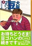 大阪豆ゴハン 4 (4) (講談社漫画文庫 さ 8-4)