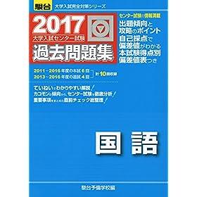 大学入試センター試験過去問題集国語 2017 (大学入試完全対策シリーズ)