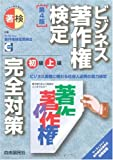 ビジネス著作権検定初級/上級完全対策 第4版