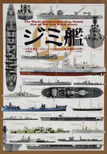 ジミ艦―だれも見たことないジミなマイナー艦船模型の世界