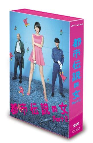 都市伝説の女Part2 DVD-BOX