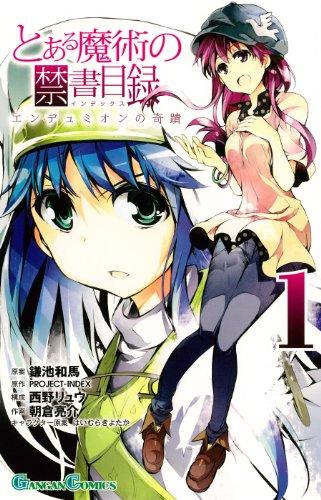 とある魔術の禁書目録 エンデュミオンの奇蹟 (1) (ガンガンコミックス)