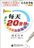 img - for Copybooks of Pen Calligraphy Works by Si Mayan (Chinese Edition) book / textbook / text book