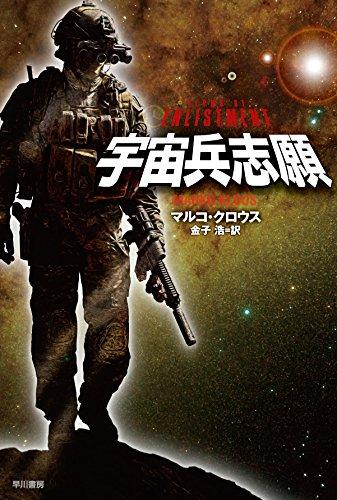 宇宙兵志願 (ハヤカワ文庫SF)