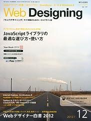 Web Designing (ウェブデザイニング) 2012年 12月号 [雑誌]