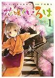 花咲くいろは1巻 (デジタル版ガンガンコミックスJOKER)