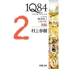 1Q84 BOOK1�q4���]6���r��� (�V������)