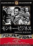 モンキー・ビジネス [DVD] FRT-283