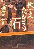 燃えたぎる石 (角川文庫)