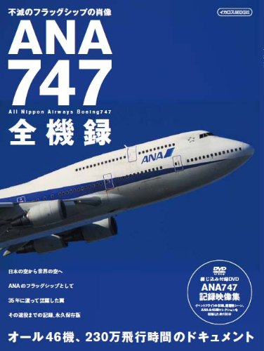 ANA747全機録