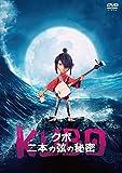 クボ・アンド・ザ・トゥー・ストリングス(原題)/KUBO AND THE TWO STRINGS