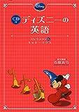 CD付 ディズニーの英語