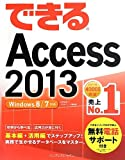 �ł���Access 2013 Windows 8/7�Ή�